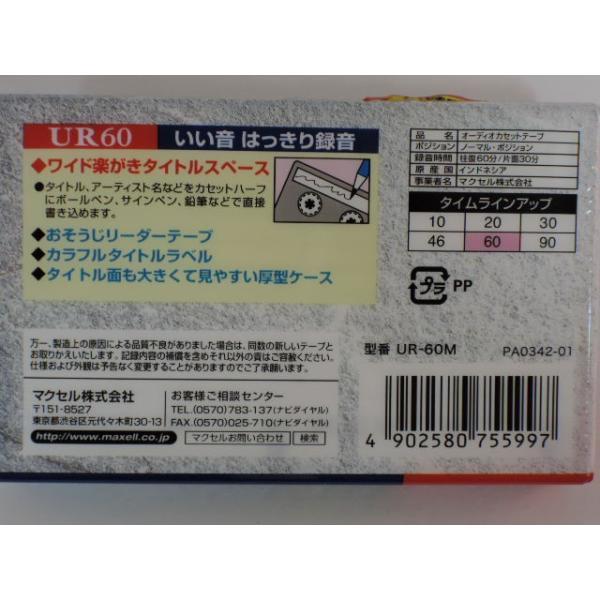 マクセル カセットテープ UR−60M