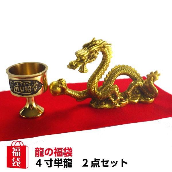 龍の置物 福袋 4,000円セット