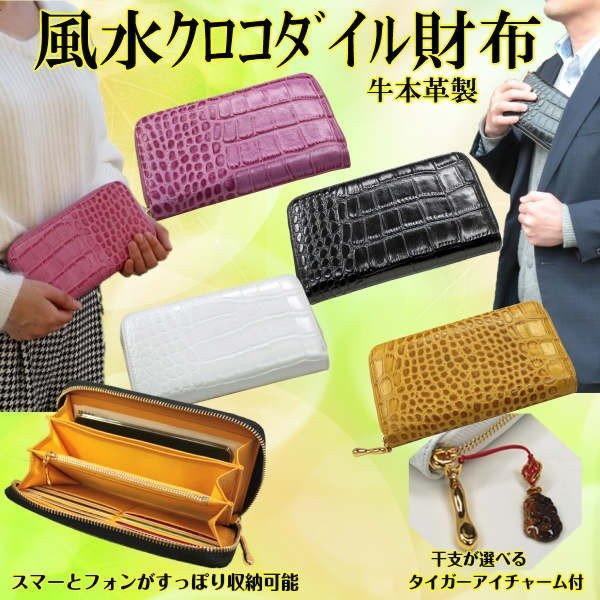 クロコダイル 財布 牛本革製【干支が選べるタイガーアイチャーム付】