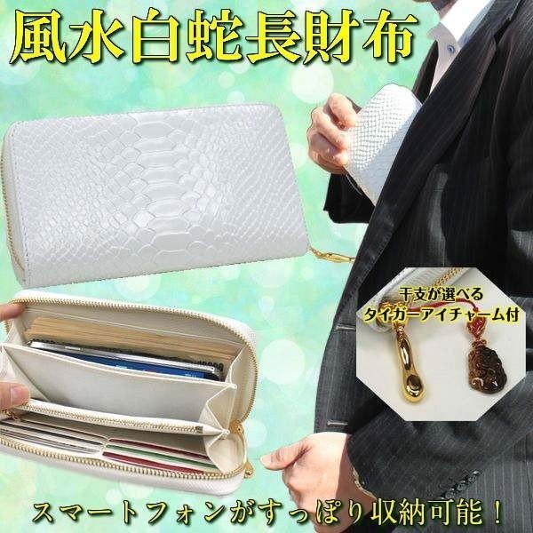 風水白蛇財布