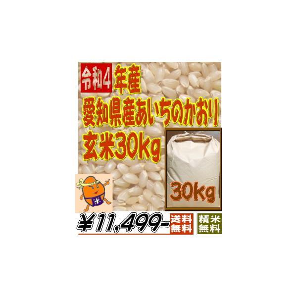 新米 あいちのかおり 令和2年愛知県産 30kg(玄米)か27kg(白米) 精米無料送料無料 一部地域は重量別特別送料が加算されます