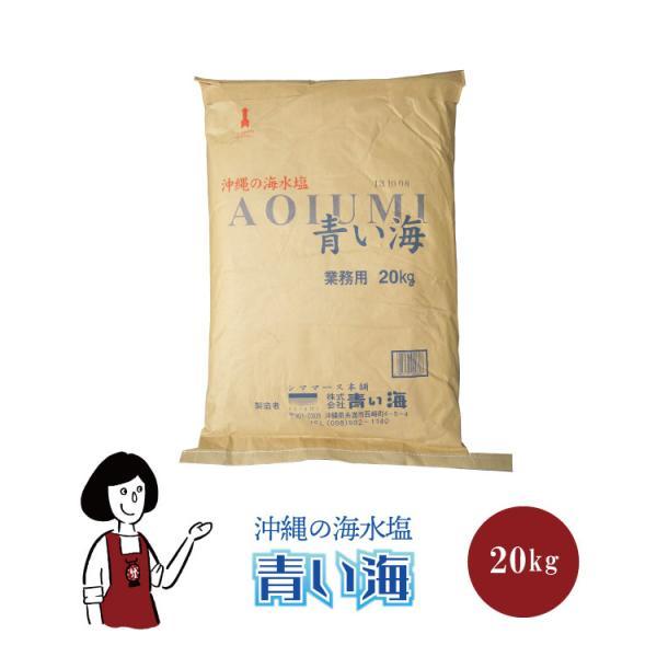 沖縄の海水塩 青い海 20kg
