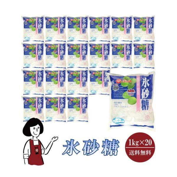 氷砂糖 1kg×20