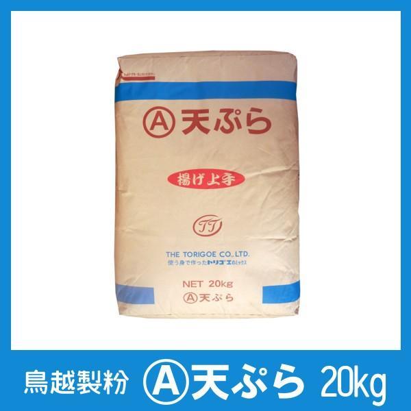 鳥越製粉 A天ぷら粉 20kg
