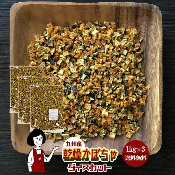 乾燥かぼちゃ ダイスカット 1kg×3 チャック付