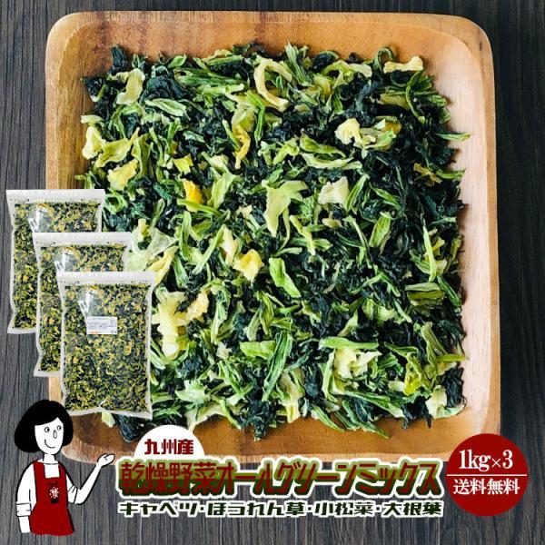 乾燥野菜オールグリーンミックス 1kg×3 チャック付