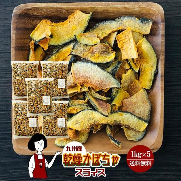 九州産 乾燥かぼちゃ スライス 1kg×5