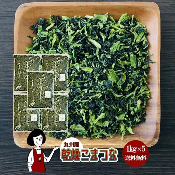 九州産 乾燥こまつな 1kg×5 小松菜