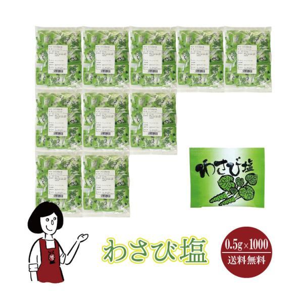 わさび塩 0.5g×1000袋