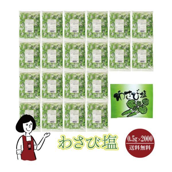 わさび塩 0.5g×2000袋
