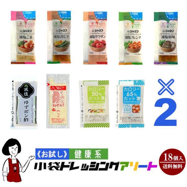 健康系小袋ドレッシングアソート 9種類×2袋(18袋入) 1000円ポッキリ ポイント消化