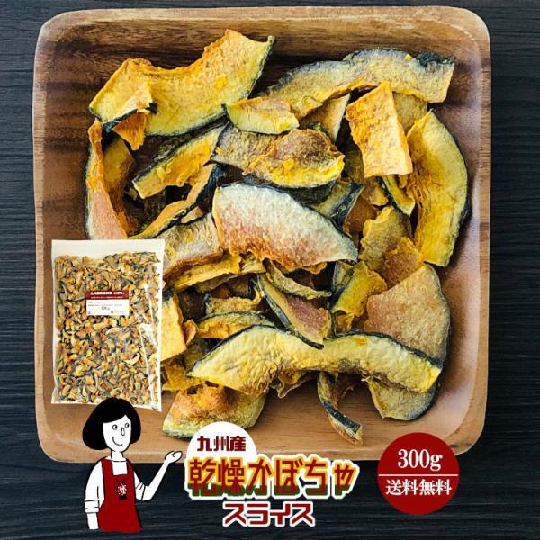 九州産 乾燥かぼちゃ スライス 300g チャック付