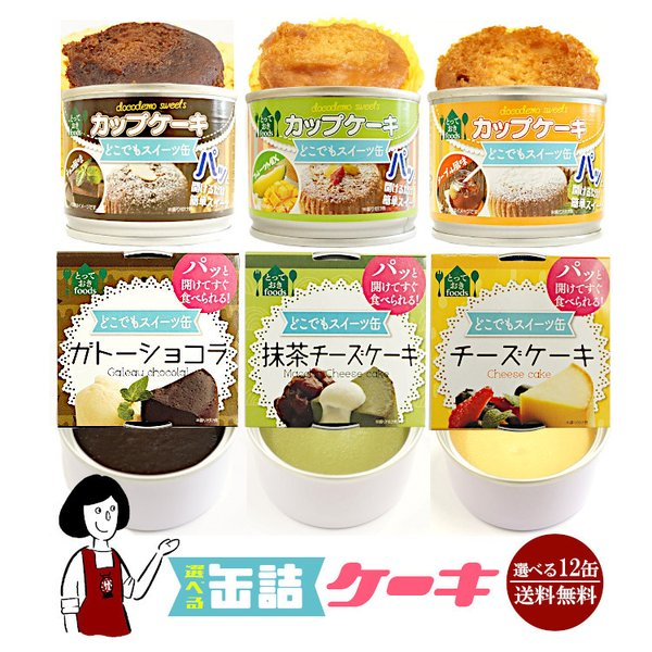 6種類から12缶選べる缶詰ケーキ 防災食 非常食 災害備蓄用 長期保存 震災用