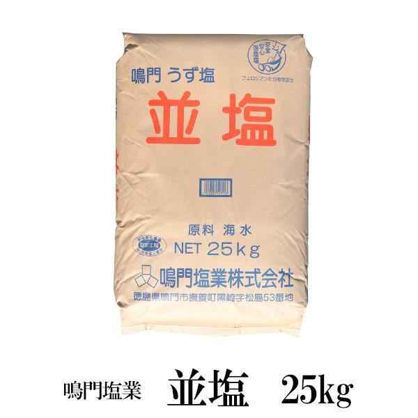鳴門塩業 並塩 25kg