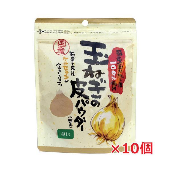 新日配薬品 国産玉ねぎの皮パウダー 40G×10個