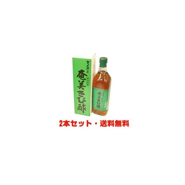ダイオーのかけろま奄美きび酢 700mL×2本 奄美大島の伝統的な特産 さとうきび酢