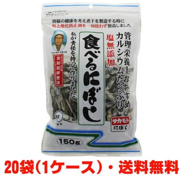 塩無添加 食べる煮干し(にぼし)150g×20個 チャック付き(無塩・酸化防止剤無添加・放射能検査済)