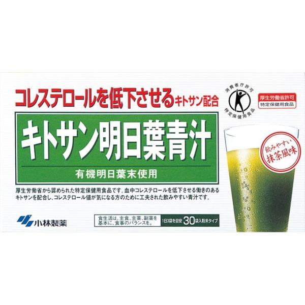 キトサン明日葉青汁 3g×30袋 【特定保健用食品】 コレステロールが高めの方に