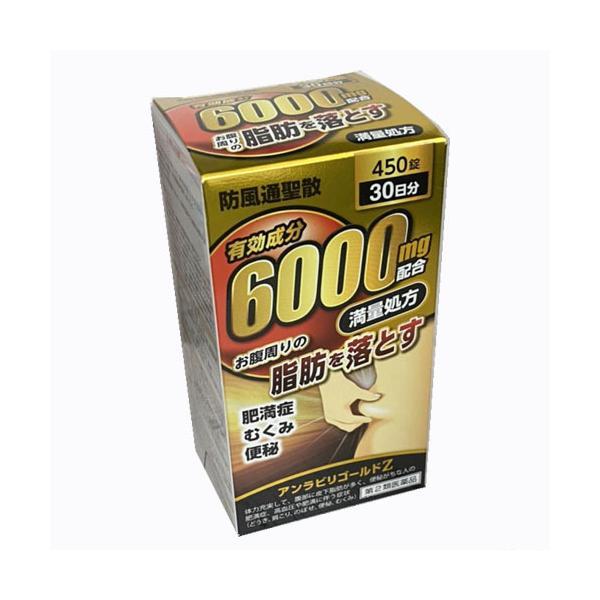 アンラビリゴールドZ450錠(防風通聖散有効成分6000mg配合)