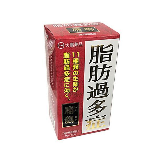 扁鵲(へんせき・ヘンセキ)2g×60包第2類医薬品脂肪過多症・脂肪による肥満症に発売:大鵬薬品・製造:建林松鶴堂