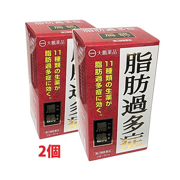 扁鵲(へんせき・ヘンセキ)2g×60包×2個第2類医薬品脂肪過多症・脂肪による肥満症に発売:大鵬薬品・製造:建林松鶴堂