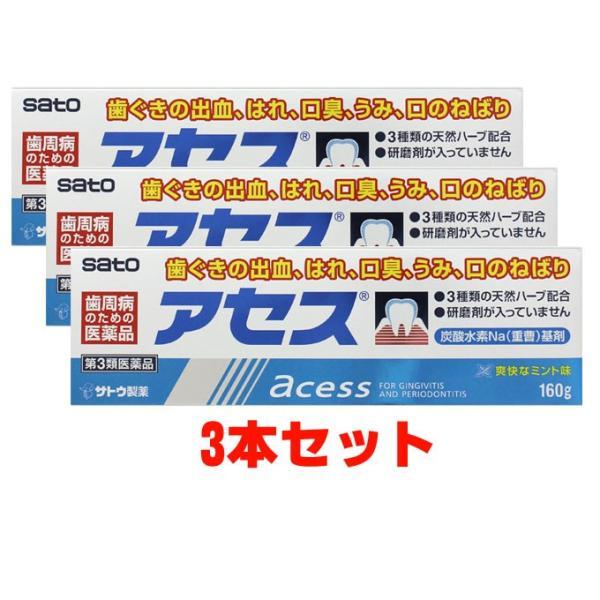佐藤製薬アセス160g×3個 第3類医薬品