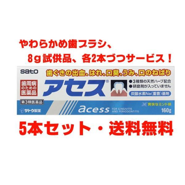 ハブラシ2本付き・数量  佐藤製薬アセス160g×5個 第3類医薬品
