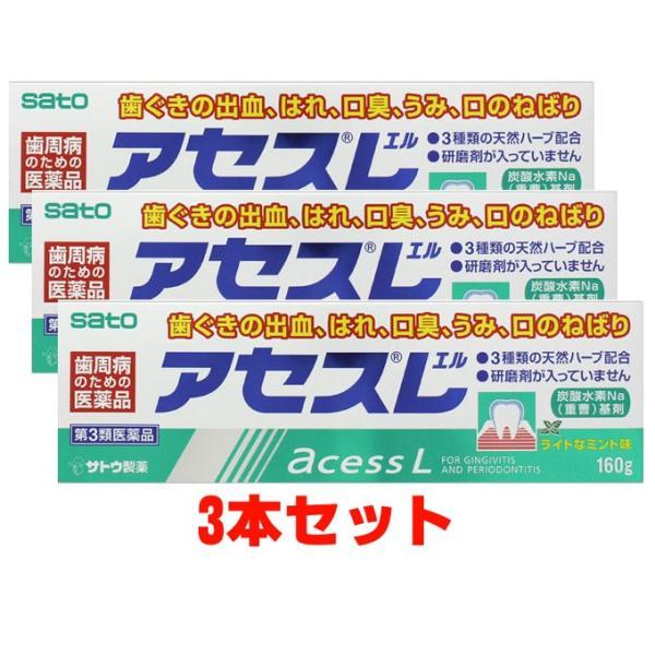 佐藤製薬アセスL160g×3個 第3類医薬品