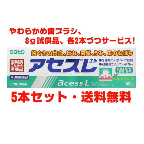 ハブラシ2本付き・数量  佐藤製薬アセスL160g×5個 第3類医薬品