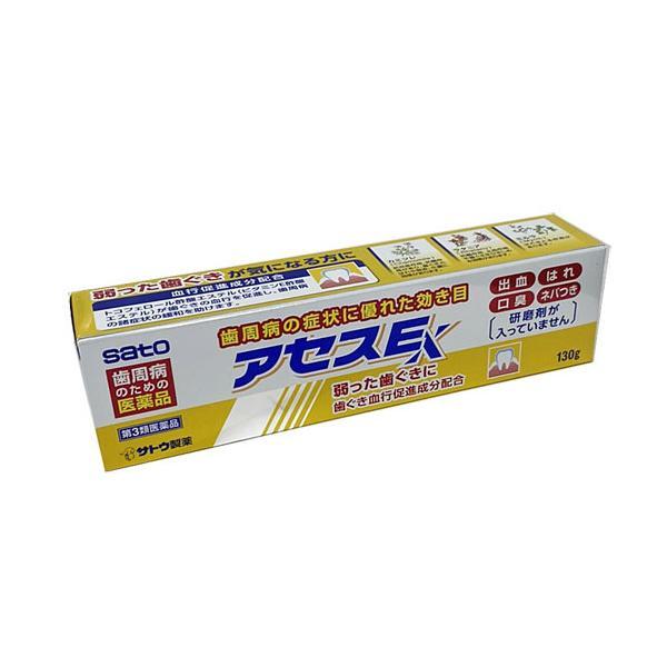 佐藤製薬アセスE130g 第3類医薬品