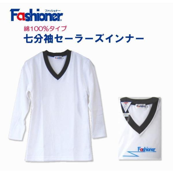 七分袖セーラーズインナー白綿100%VネックFashionerファッショナー/セーラーズニット/制服/セーラー服インナー/下着/