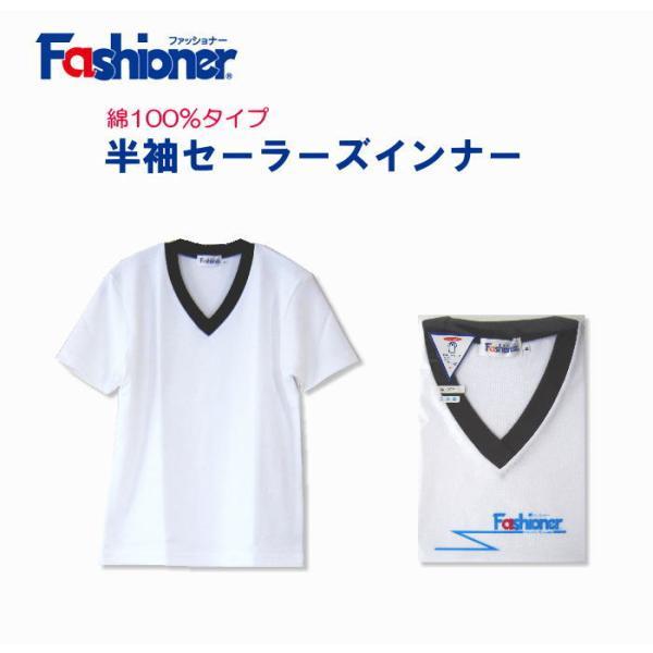 半袖セーラーズインナー白綿100%VネックFashionerファッショナー/セーラーズニット/中学生/高校生/制服/セーラー服イ