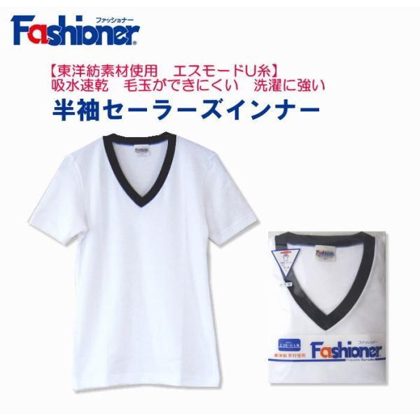 吸水速乾 半袖セーラーズインナー白VネックFashionerファッショナー/セーラーズニット/ガールズ/制服/セーラー服インナ