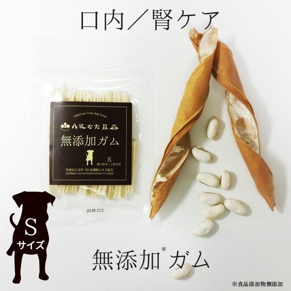 丹波なたまめ茶犬用無添加ガムS 超小型犬〜小型犬用 30本入り  メール便送料無料 koyamaen-tanba