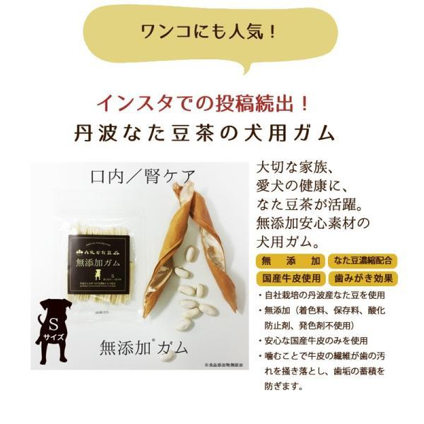 丹波なたまめ茶犬用無添加ガムS 超小型犬〜小型犬用 30本入り  メール便送料無料 koyamaen-tanba 04