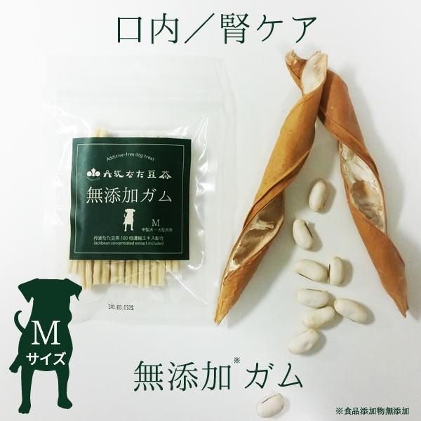丹波なたまめ茶犬用無添加ガム【Mサイズ:中型犬〜大型犬用】 13本入り /メール便送料無料|koyamaen-tanba