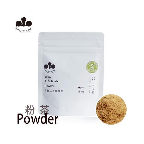 こやま園 丹波なた豆茶・粉茶 35g/なた豆100%|国産|農薬・化学肥料不使用||koyamaen-tanba