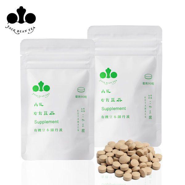 丹波なた豆茶・サプリメント180粒(90粒入×2袋)セット/  国産なたまめ使用 送料無料|koyamaen-tanba