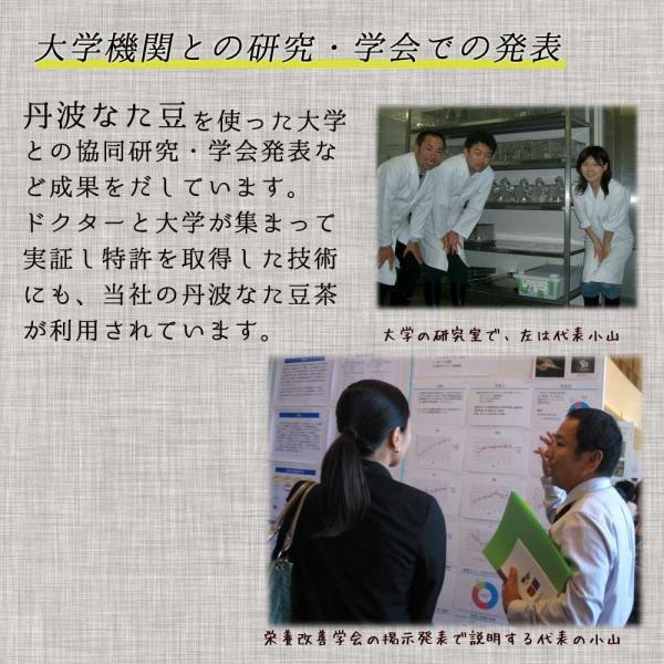 (初回限定1000円)丹波なた豆茶サプリメント90粒 /お試し|送料無料||koyamaen-tanba|03