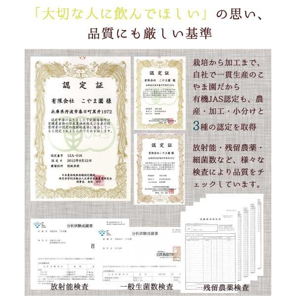 (初回限定1000円)丹波なた豆茶サプリメント90粒 /お試し|送料無料||koyamaen-tanba|04
