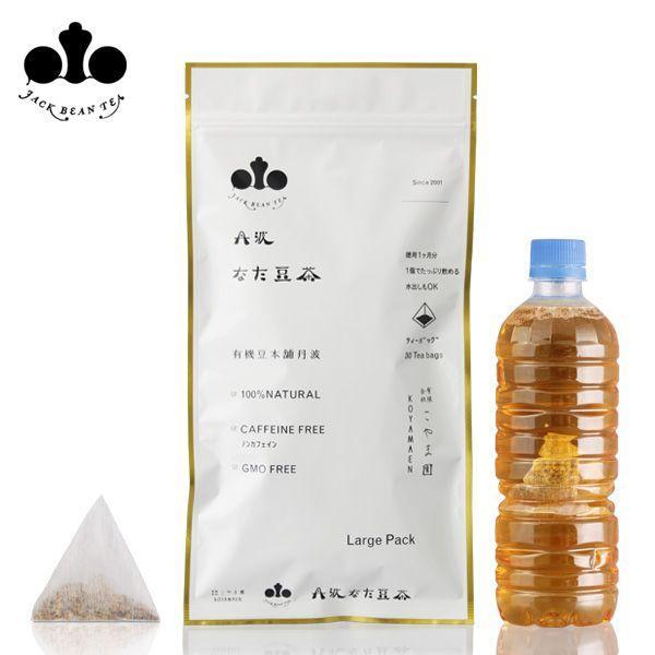 丹波なた豆茶Lage Pack 2g×30袋入/ 国産なたまめ茶 無農薬 ノンカフェイン 送料無料|koyamaen-tanba