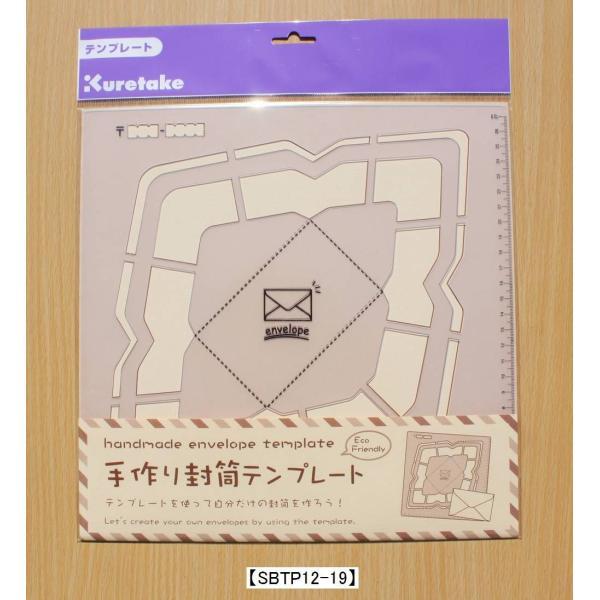 手作り封筒テンプレート