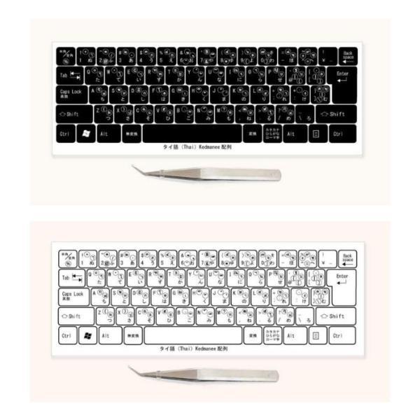 タイ語 マルチリンガルキーボードラベル シール 貼付用ピンセット付属|koyo-luxol