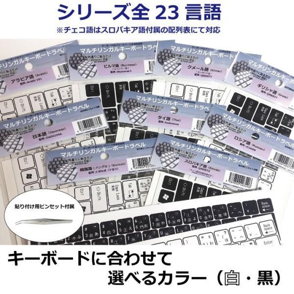 タイ語 マルチリンガルキーボードラベル シール 貼付用ピンセット付属|koyo-luxol|03