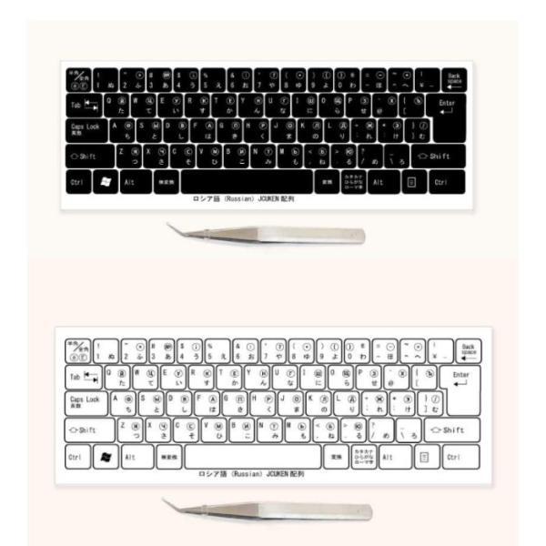 ロシア語 日本製 マルチリンガルキーボードラベル 丈夫なステンレス製ピンセット付属|koyo-luxol