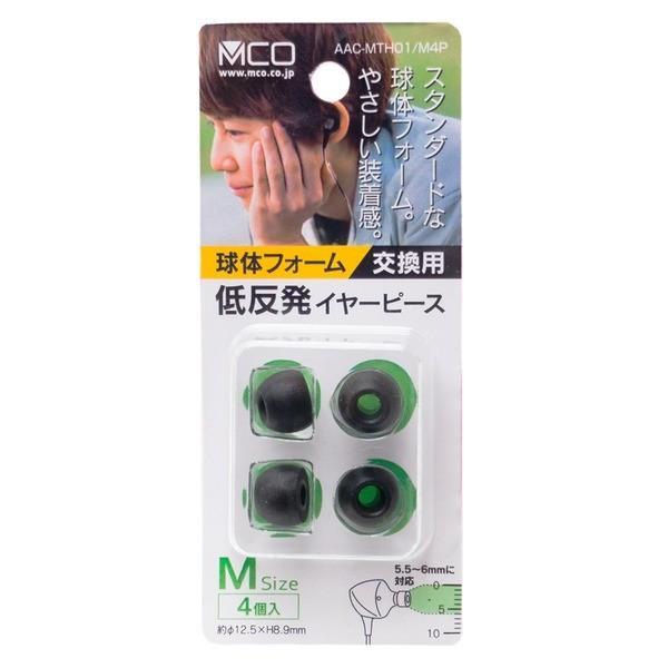ミヨシ 低反発イヤピース 球タイプ 2ペア AAC-MTH01/M4P 〔2個セット〕