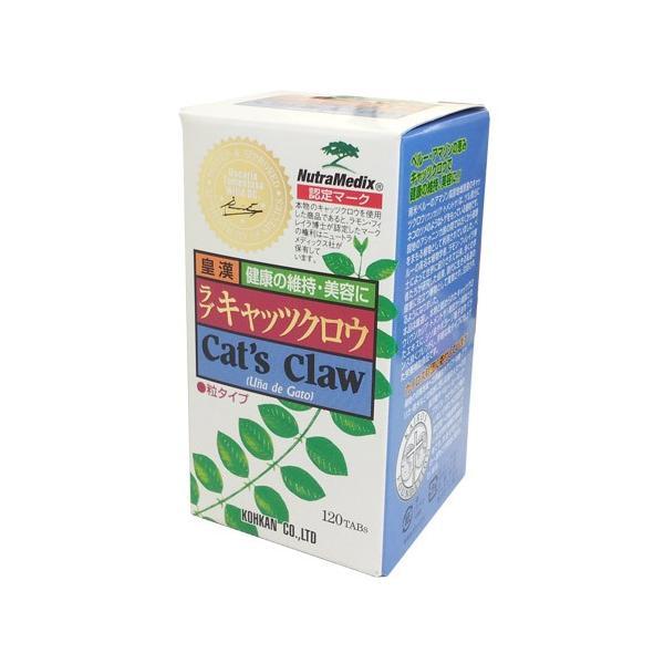 ラブキャッツクロウ粒 120粒|kozukata-m