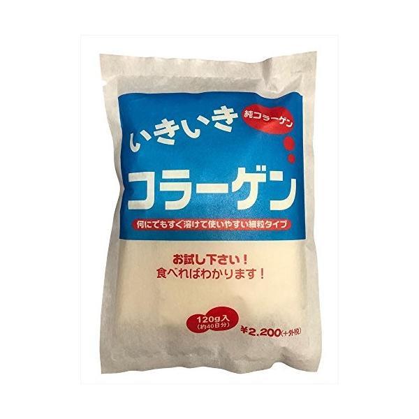 いきいきコラーゲン 120g 送料無料 脂質ゼロ 糖質ゼロ 細粒タイプ 料理  |kozukata-m