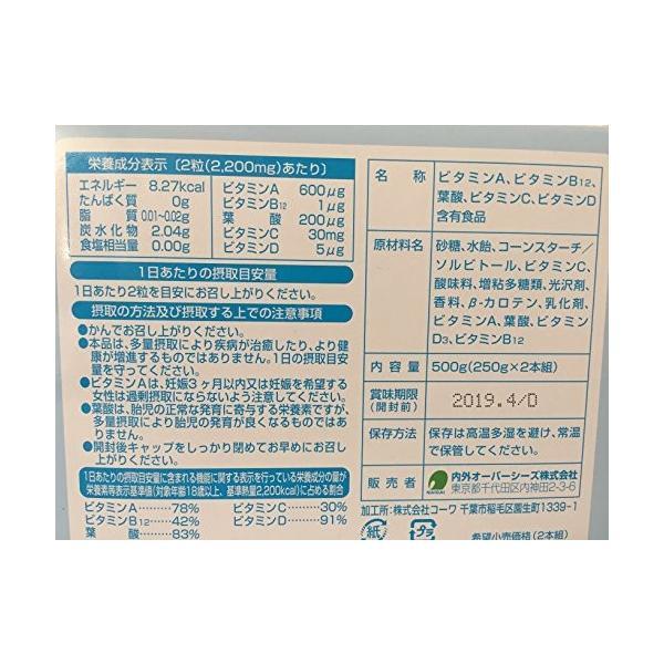 カラダにおいしい肝油 プラス 2個 送料無料 ビタミンA ビタミンD3 ビタミンB12 葉酸 オレンジ風味 内外オーバーシーズ|kozukata-m|02