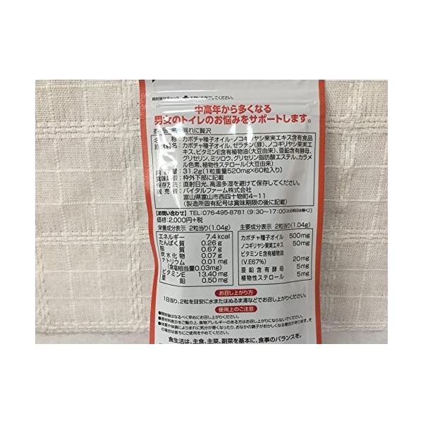 送料無料 漏れに贅沢 60粒 ノコギリヤシ カボチャ種子オイル 中央薬品 kozukata-m 02